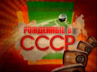 Крематорий в телепередаче Рожденные в СССР
