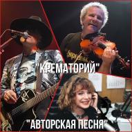 """""""Авторская песня"""" с Крематорием"""